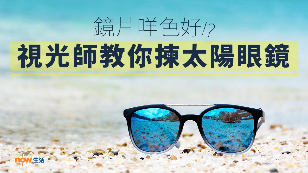 〈好Life〉鏡片咩色好?視光師教你揀太陽眼鏡保護眼睛!