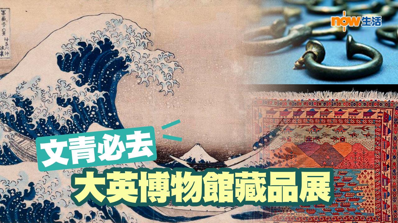 【文青必去】大英博物館藏品展  百組珍貴藏品包括《神奈川沖浪裏》