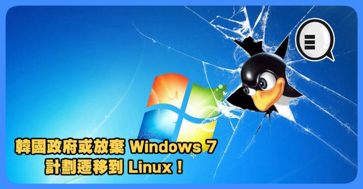 韓國政府或放棄 Windows 7    計劃遷移到 Linux!