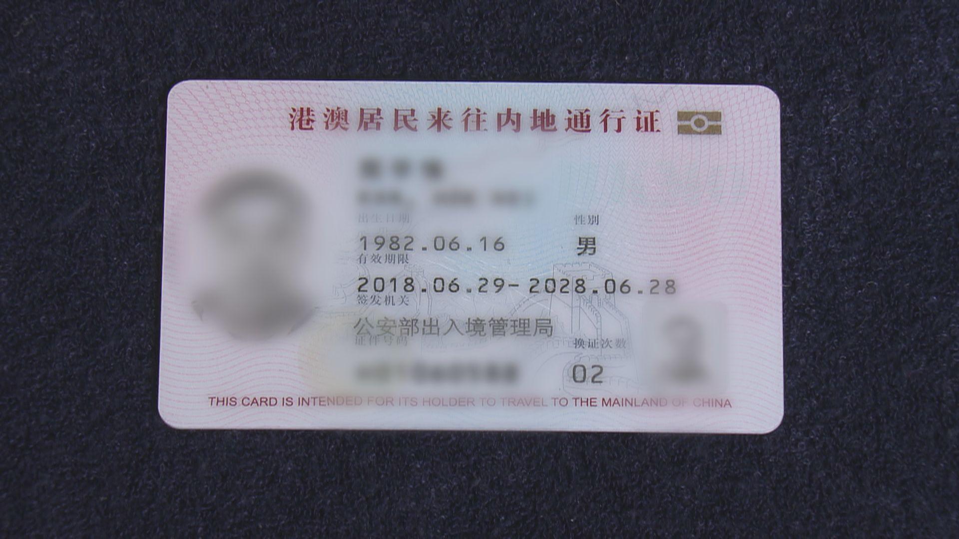 港人十月起持回鄉證可處理多項網上事務