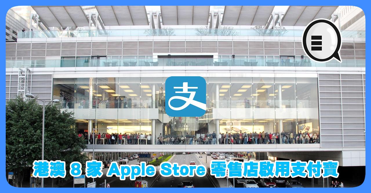 〈好Life〉為大陸客服務:港澳 8 家 Apple Store 零售店啟用支付寶