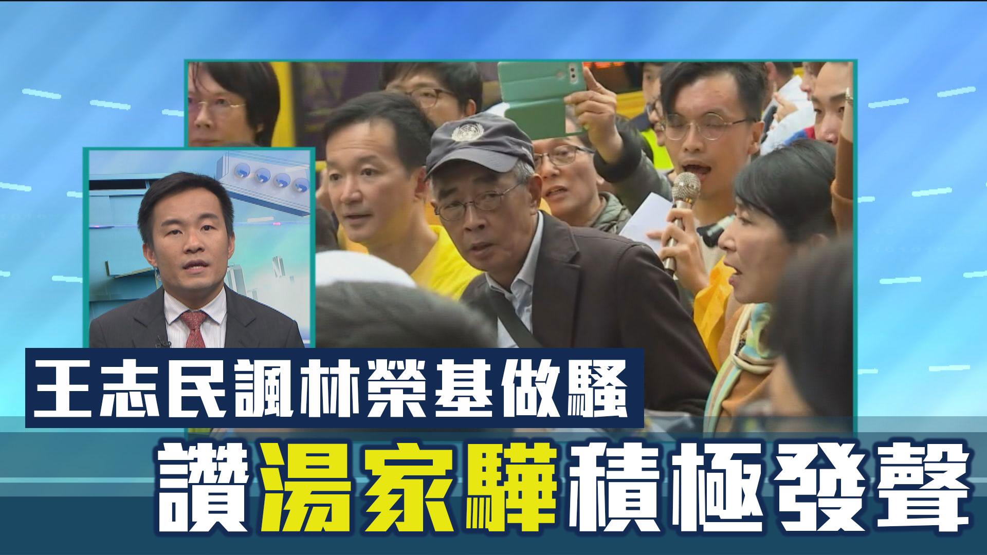 【政情】王志民諷林榮基做騷 讚湯家驊積極發聲