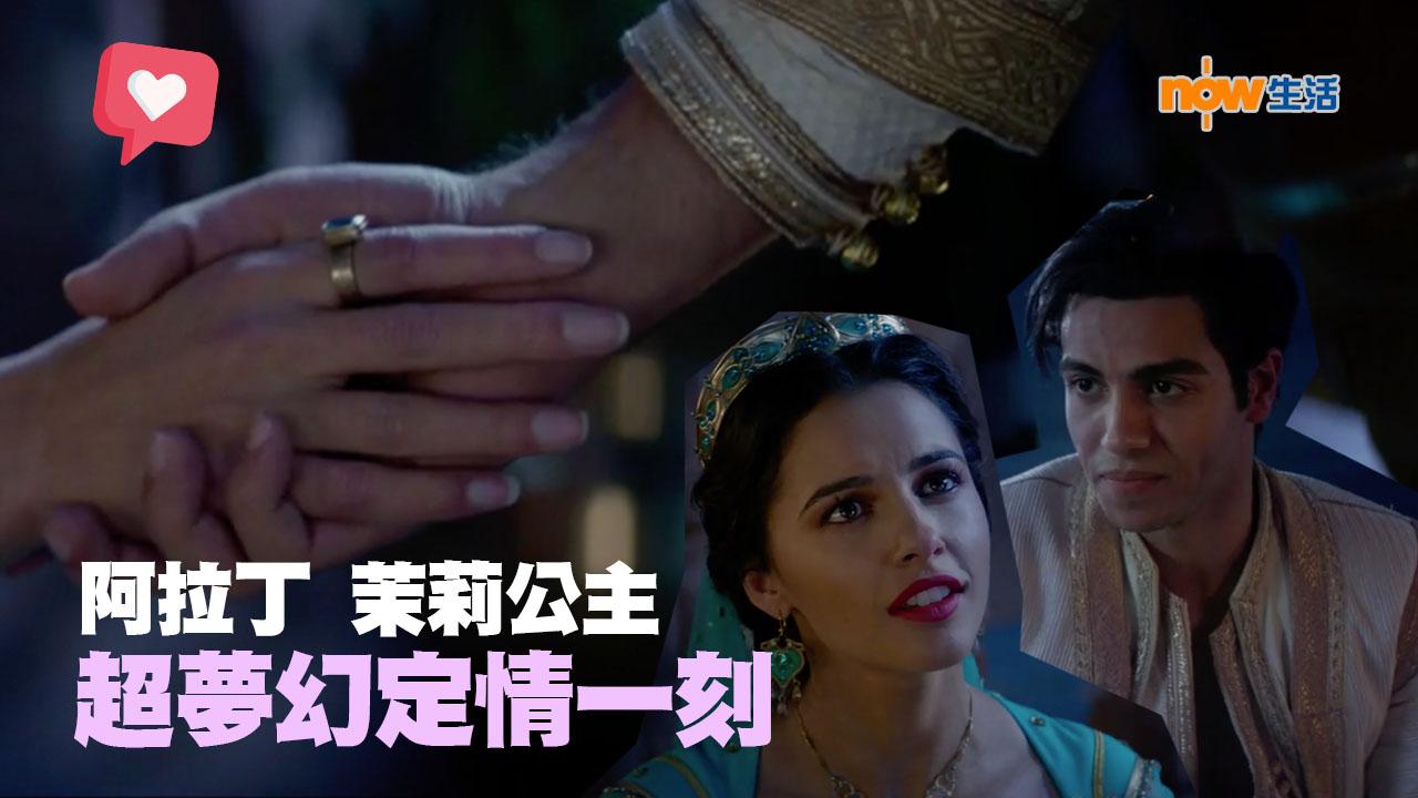 【最新片段】「你相信我嗎?」阿拉丁與茉莉公主定情牽手一刻超浪漫!