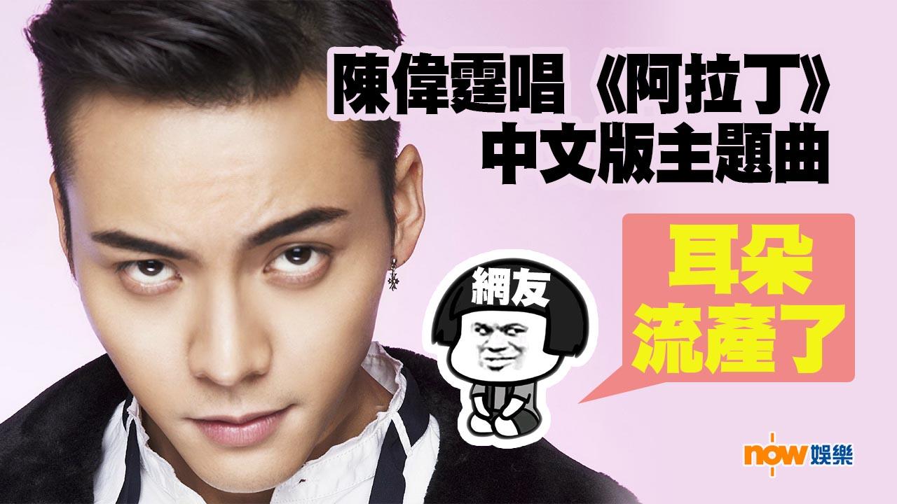 陳偉霆唱《阿拉丁》中文版主題曲 網友:耳朵流產了