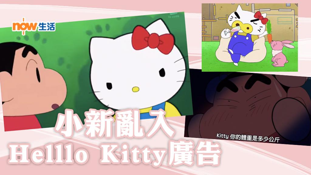 【片】小新亂入Hello Kitty廣告 倡打擊冒牌貨