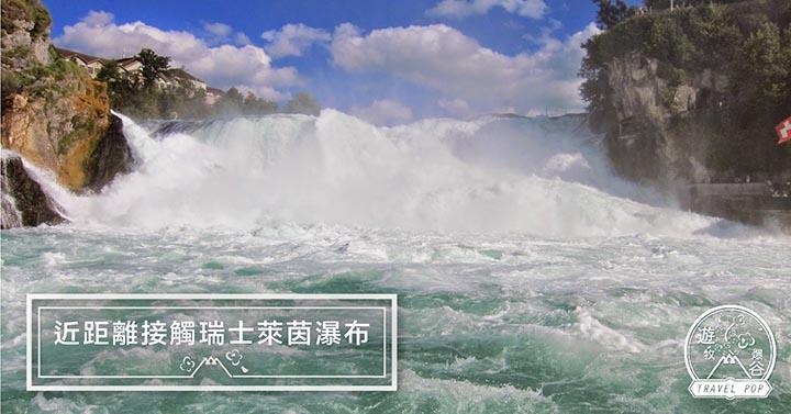 〈好遊〉近距離接觸瑞士萊茵瀑布 (Rheinfall)