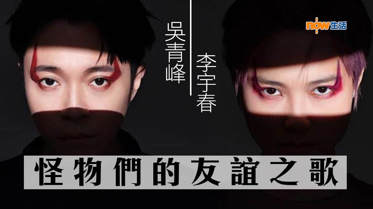 〈好歌〉吳青峰 x 李宇春《作為怪物》