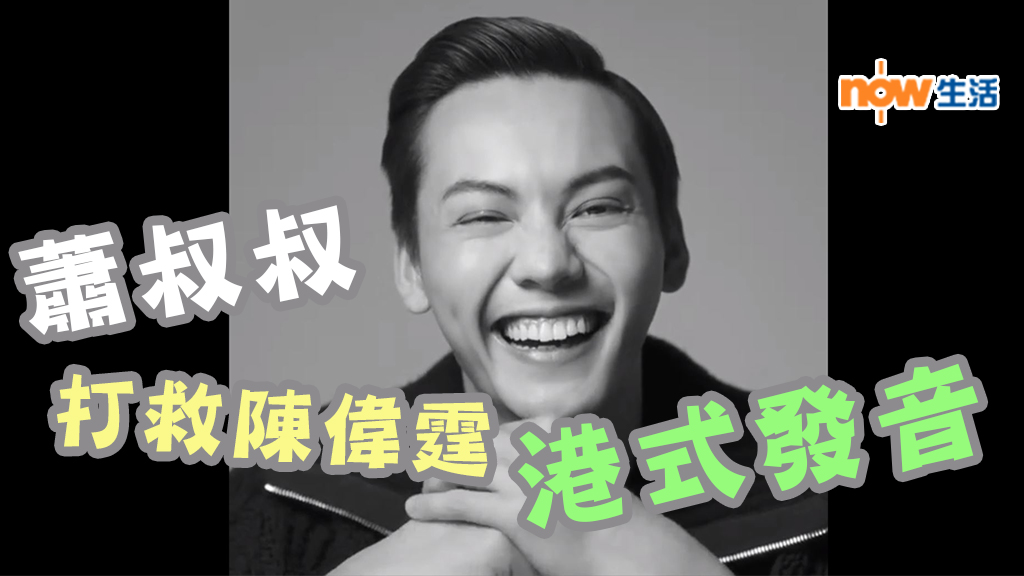 【徇眾要求】陳偉霆英文口音遭恥笑 蕭叔叔出手拯救!