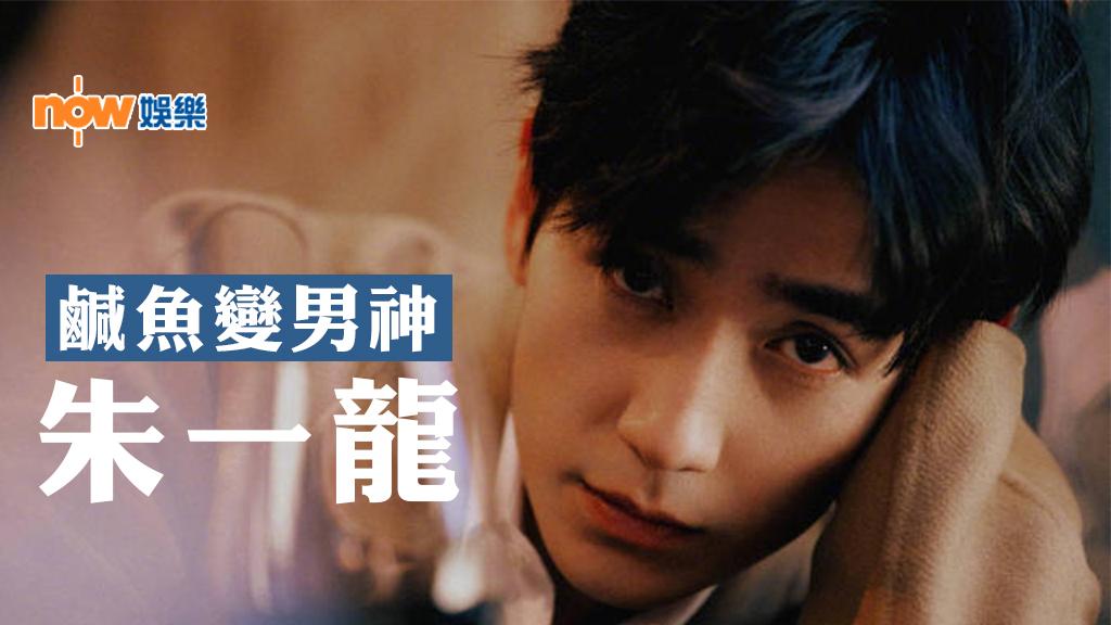「翻版梁朝偉」朱一龍拍Angelababy鹹魚變男神