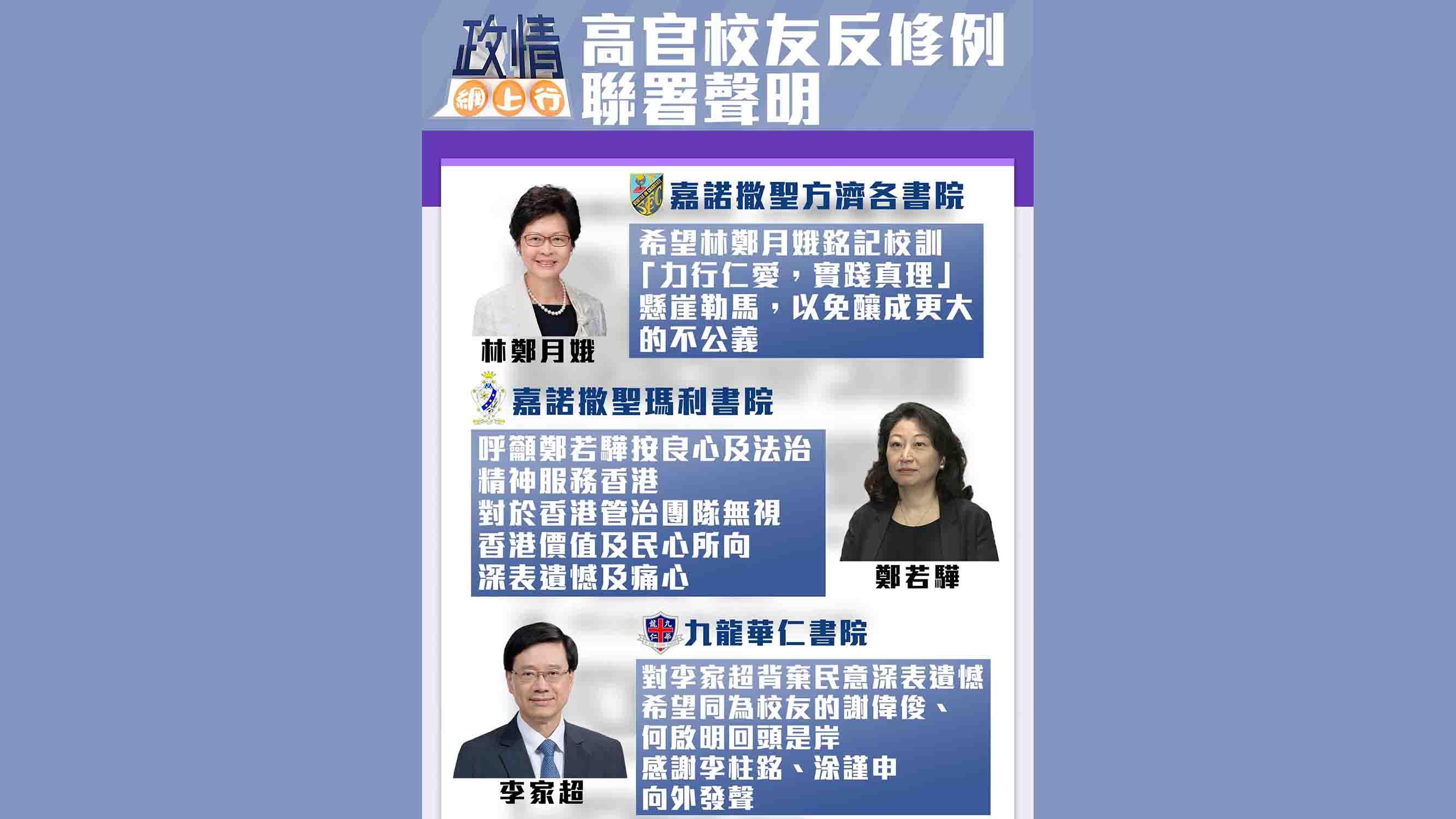 【政情網上行】高官校友反修例聯署聲明