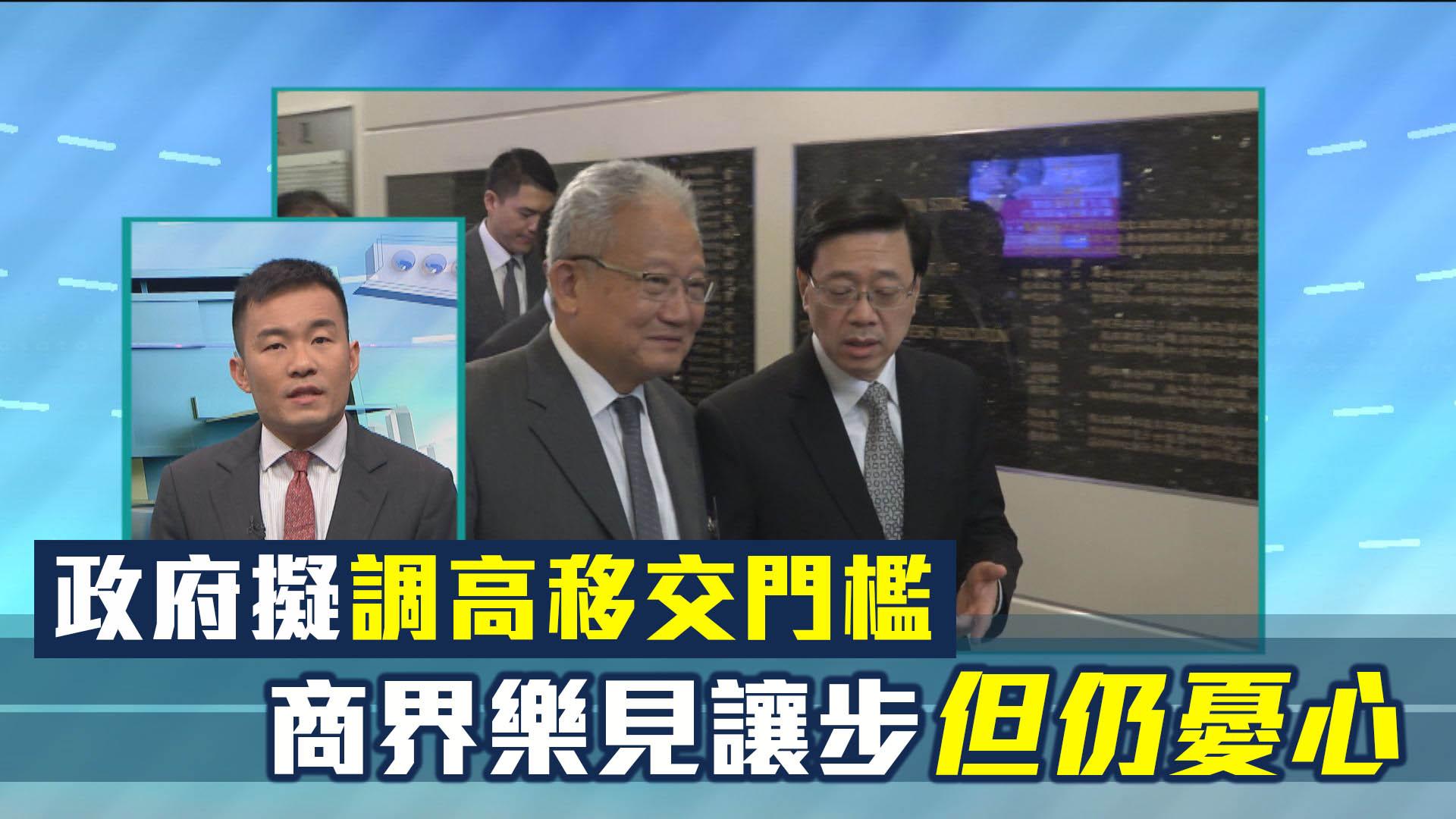 【政情】政府擬調高移交門檻 商界樂見讓步但仍憂心