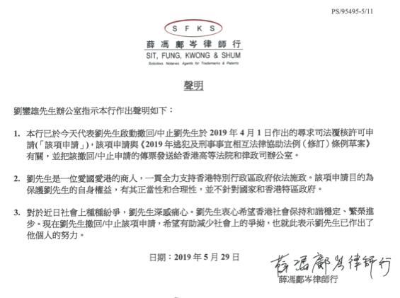 【最新】劉鑾雄撤回就逃犯條例修訂的司法覆核許可申請