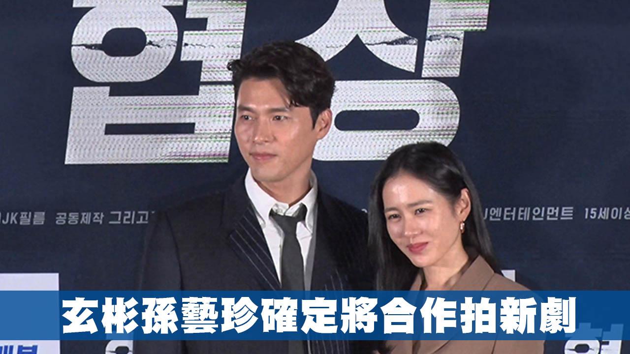 玄彬孫藝珍確定出演《來自星星的你》編劇新劇