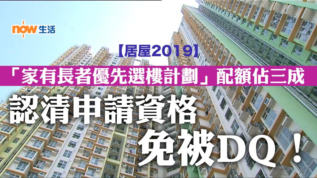 【居屋2019】「家有長者優先選樓計劃」配額佔三成  認清申請資格免被DQ!