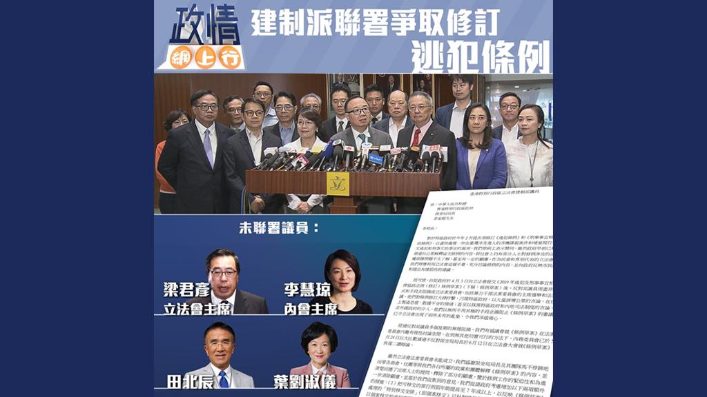 【政情網上行】建制派聯署爭取修訂逃犯條例