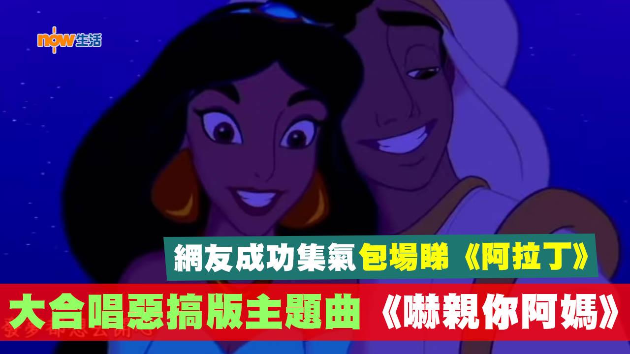 【集氣成功】網友包場睇《阿拉丁》大合唱惡搞版主題曲