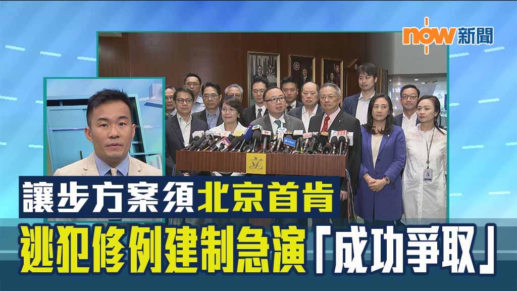 【政情】讓步方案須北京首肯 逃犯修例建制急演「成功爭取」
