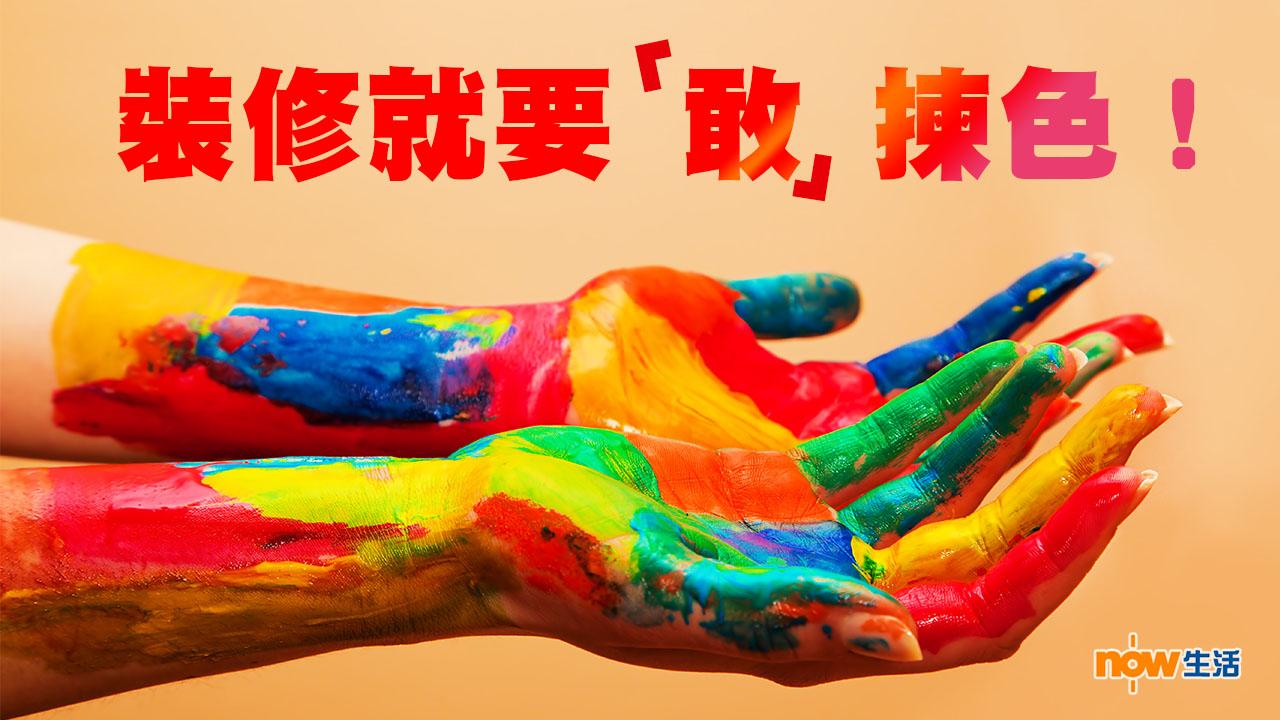 【生活教室】關於裝修顏色,你要知的事⋯