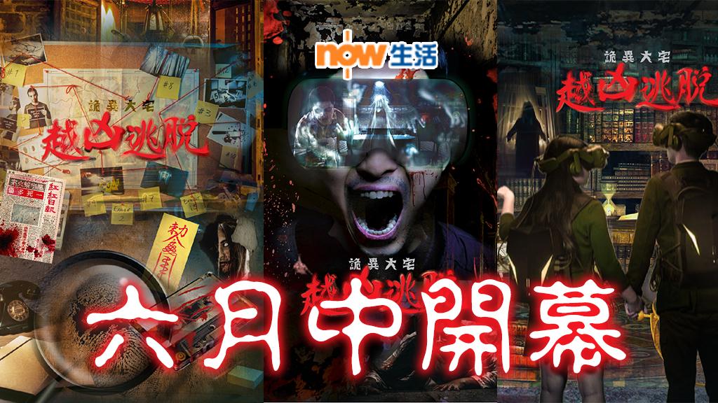 【恐怖升級】亞洲首間XR恐怖密室體驗館六月中開幕!