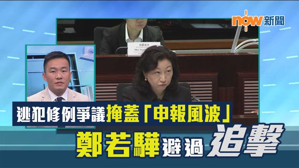 【政情】逃犯修例爭議掩蓋「申報風波」 鄭若驊避過追擊