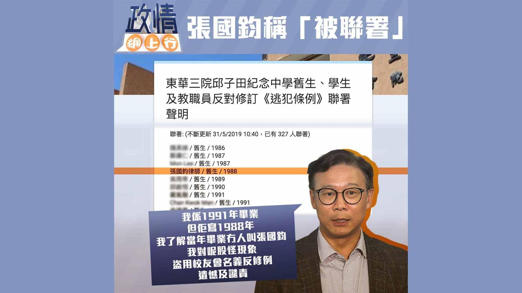 【政情網上行】張國鈞稱「被聯署」
