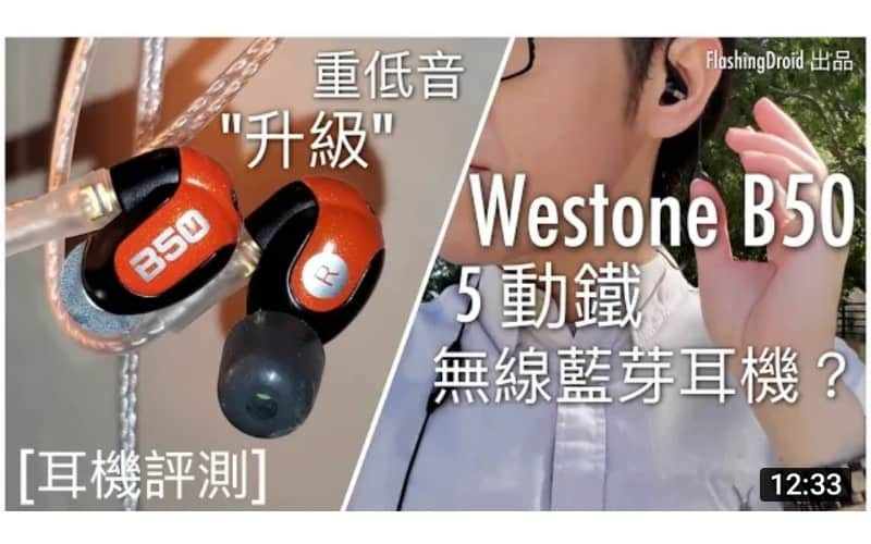 "[全新系列] Westone B50 ""升級"