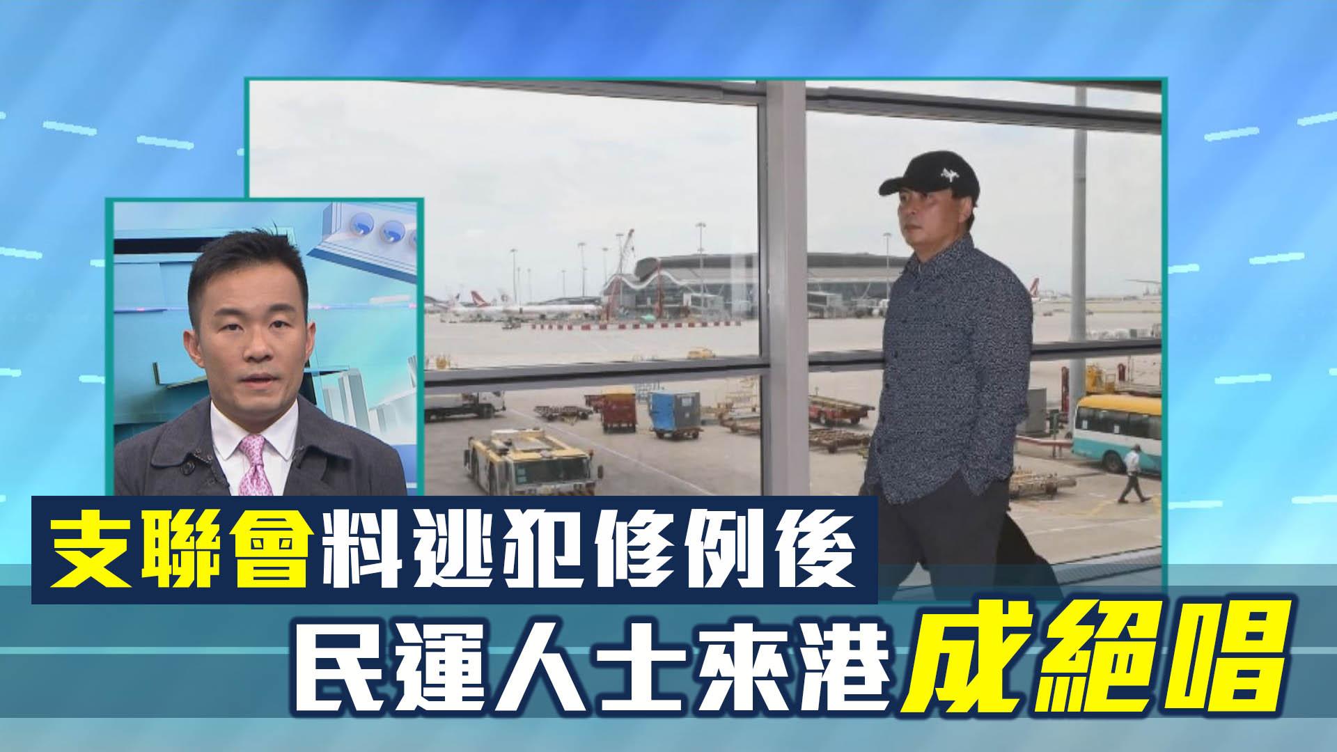 【政情】支聯會料逃犯修例後 民運人士來港成絕唱