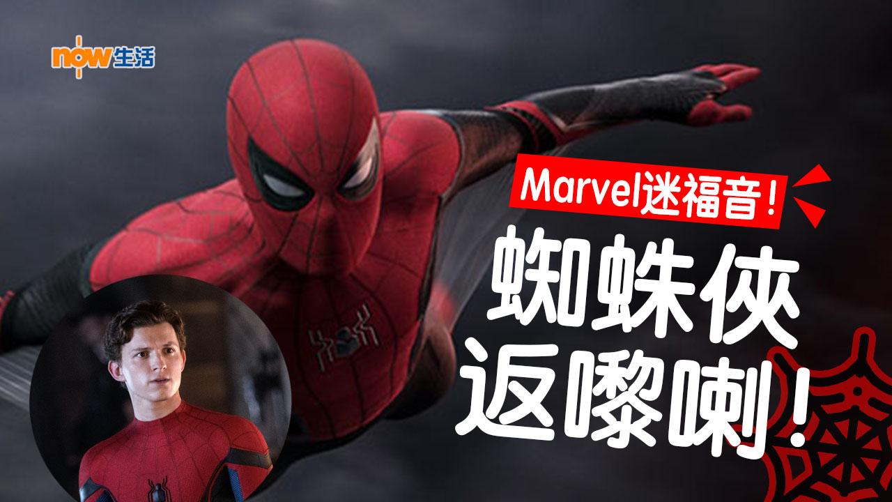 【搶先美國上映】《蜘蛛俠:決戰千里》6月28日回歸!
