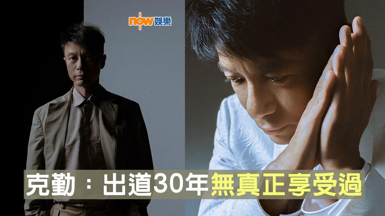 【出道30年】李克勤:無真正享受過的感覺