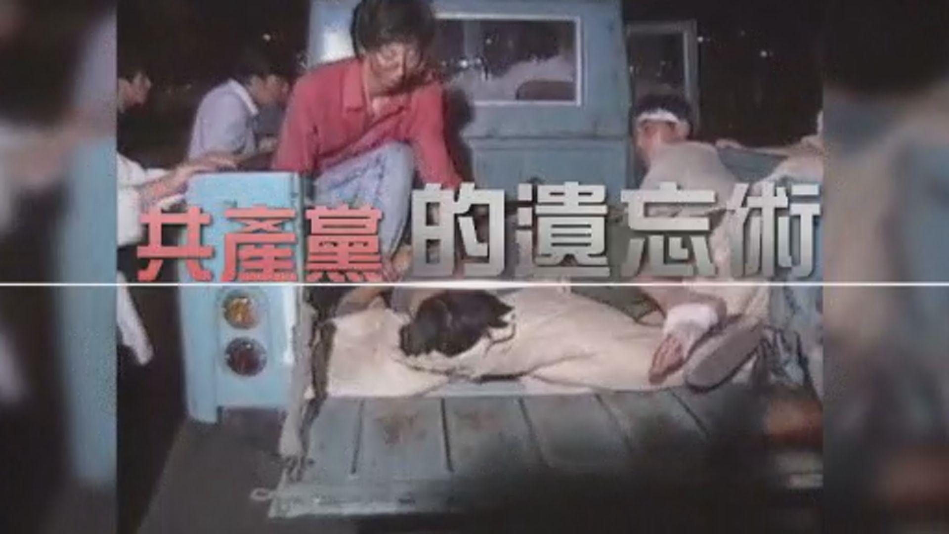 【新聞智庫】六四30周年:共產黨的遺忘術