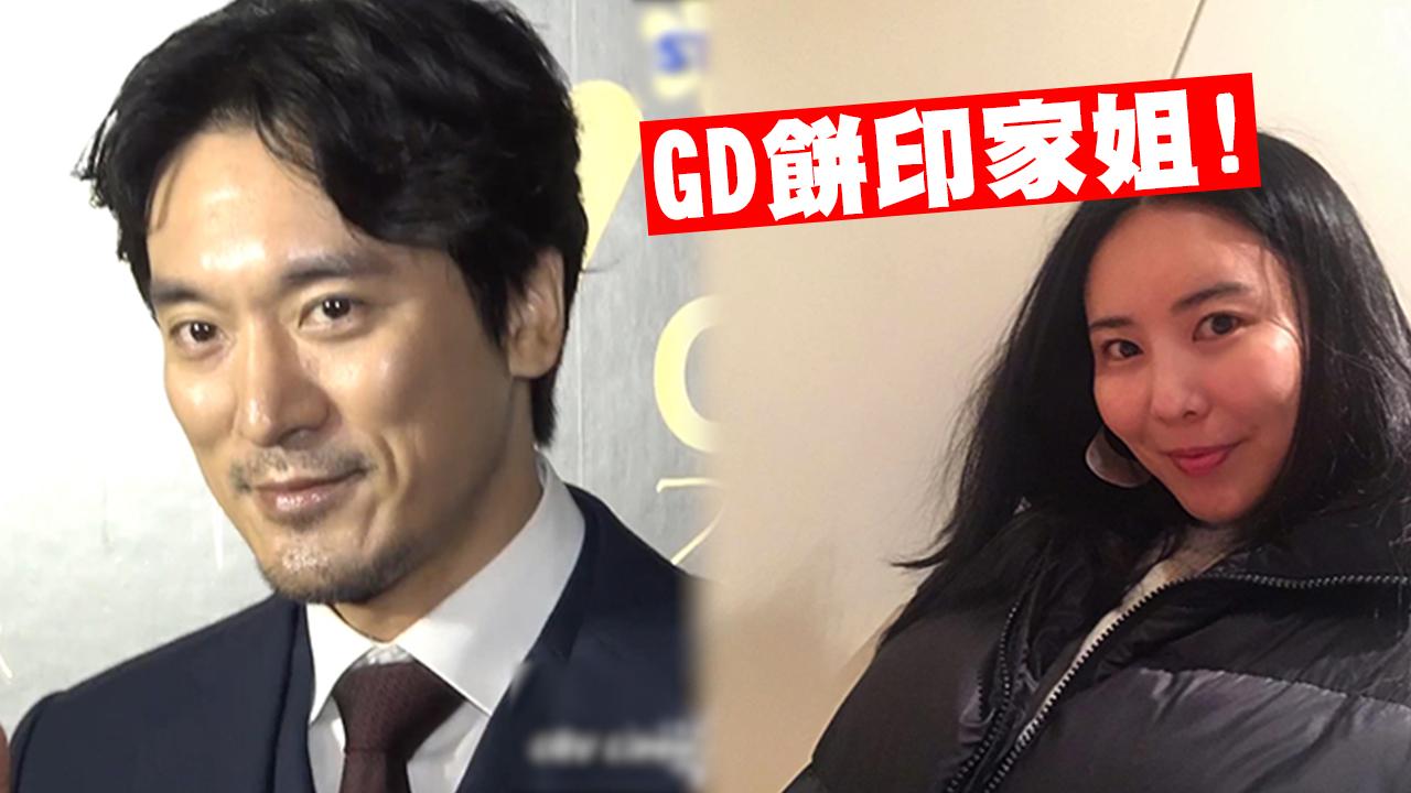 GD餅印家姐曝光 傳10月嫁男星