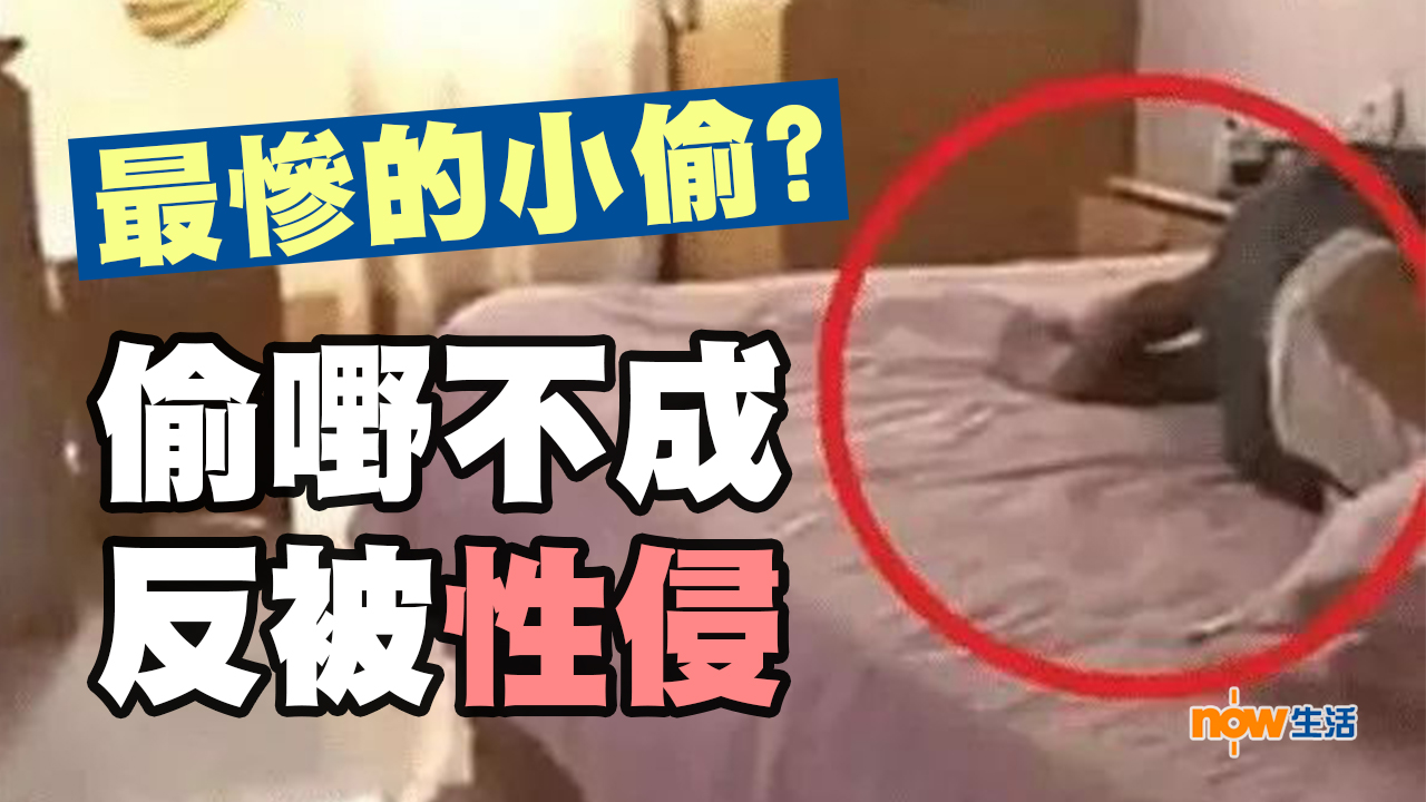【偷雞唔到蝕渣米】河南小偷爆格被斷正 更慘被女戶主性侵