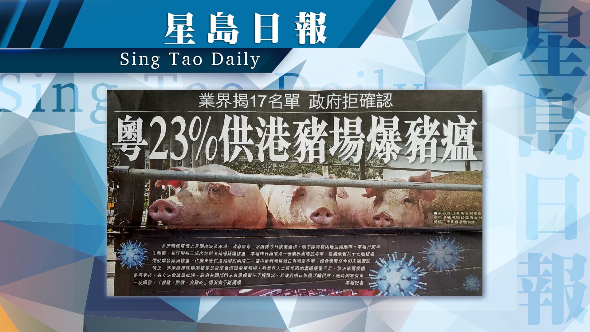 【報章A1速覽】粵23%供港豬場爆豬瘟;律師會:修例勿倉卒 應增法庭審批權