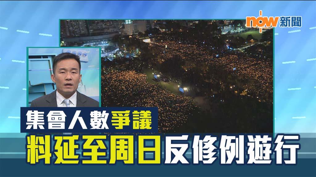 【政情】集會人數爭議 料延至周日反修例遊行