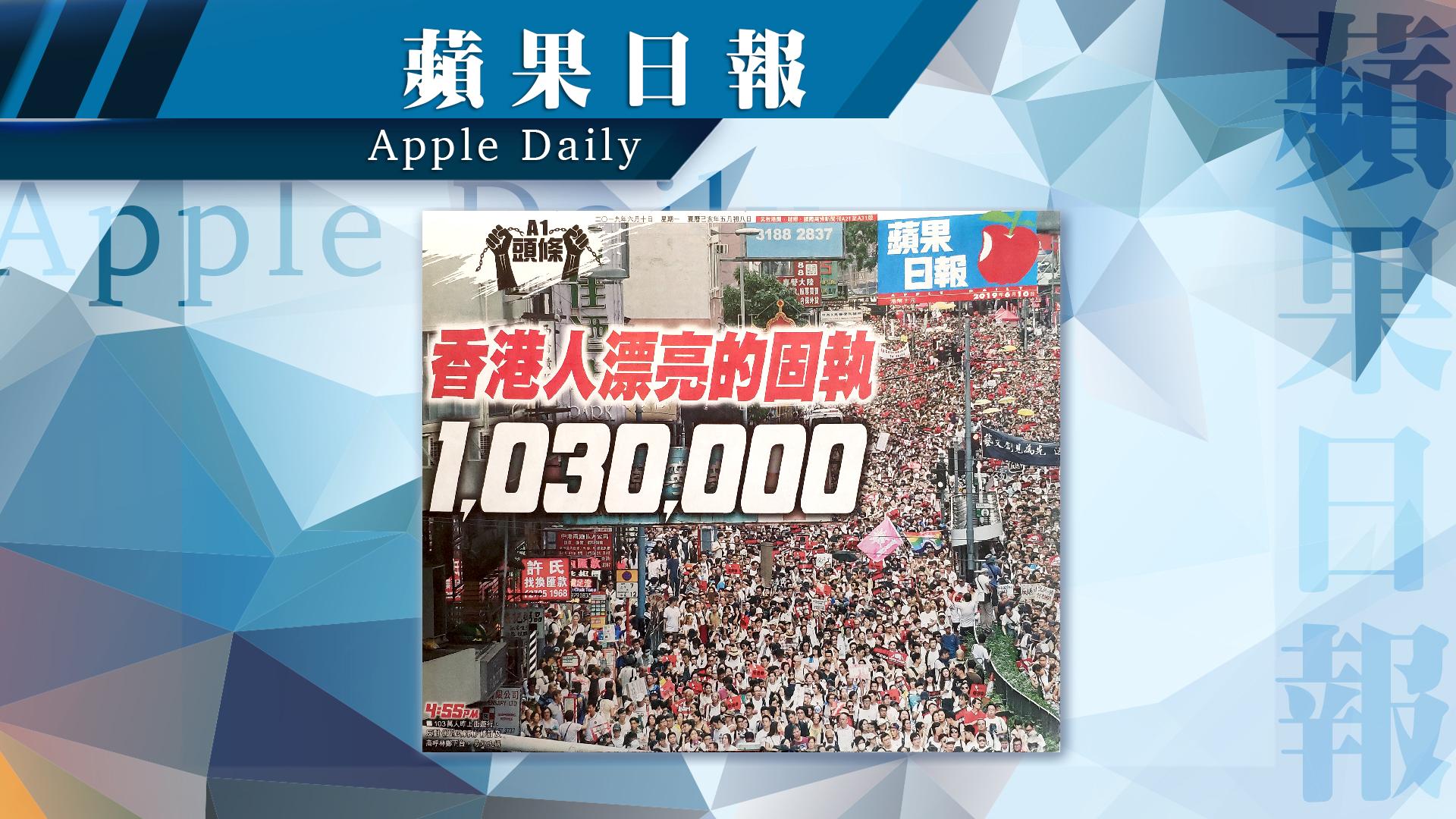 【報章A1速覽】白衣人海反修例 民陣稱103萬;遊行變暴亂 通宵大混亂
