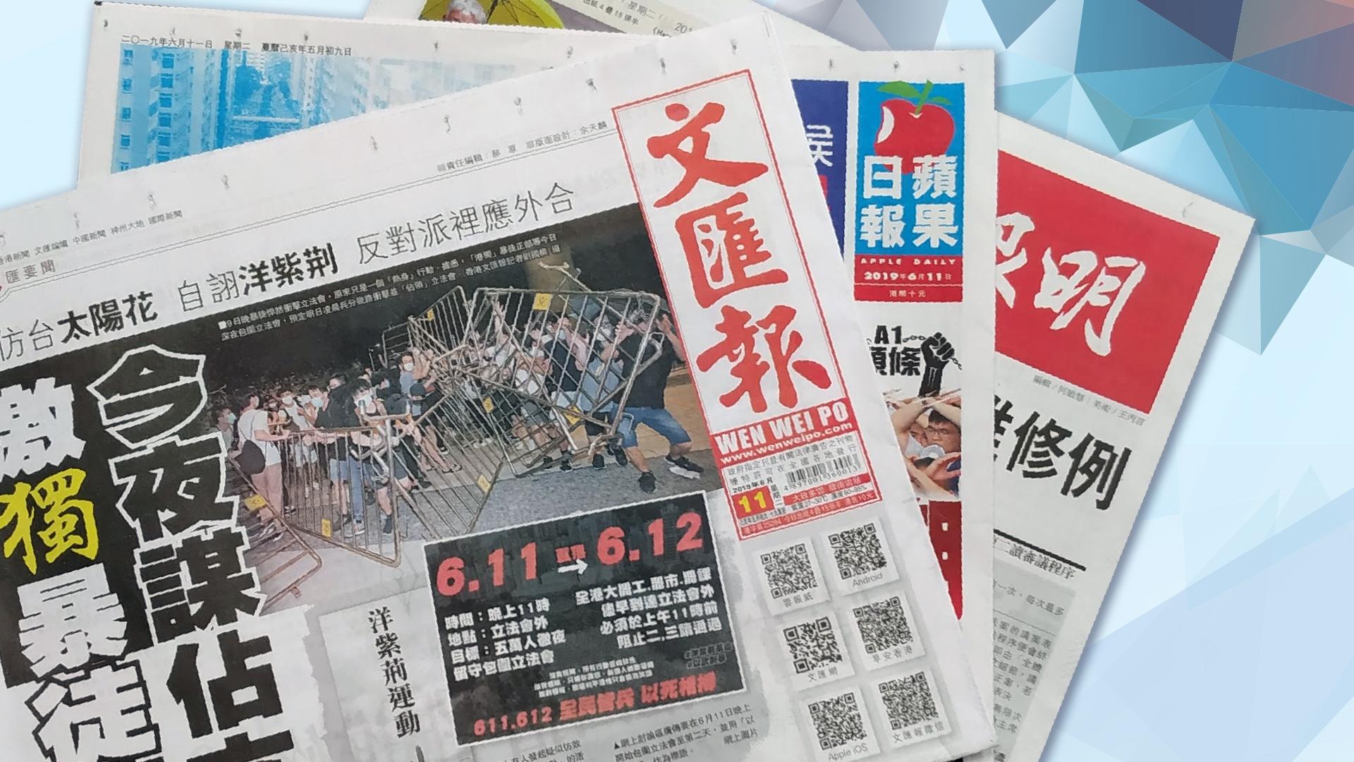 【報章A1速覽】激「獨」暴徒策動 今夜謀佔立會;林鄭蔑視百萬民意 6.12爆罷工罷市潮