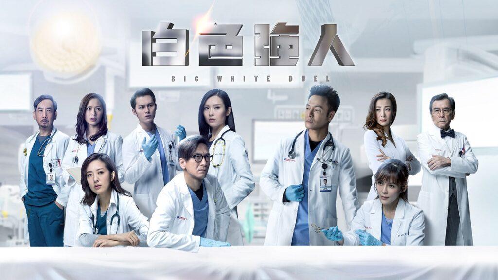 《白色強人》將帶出香港醫療改革這個千年問題