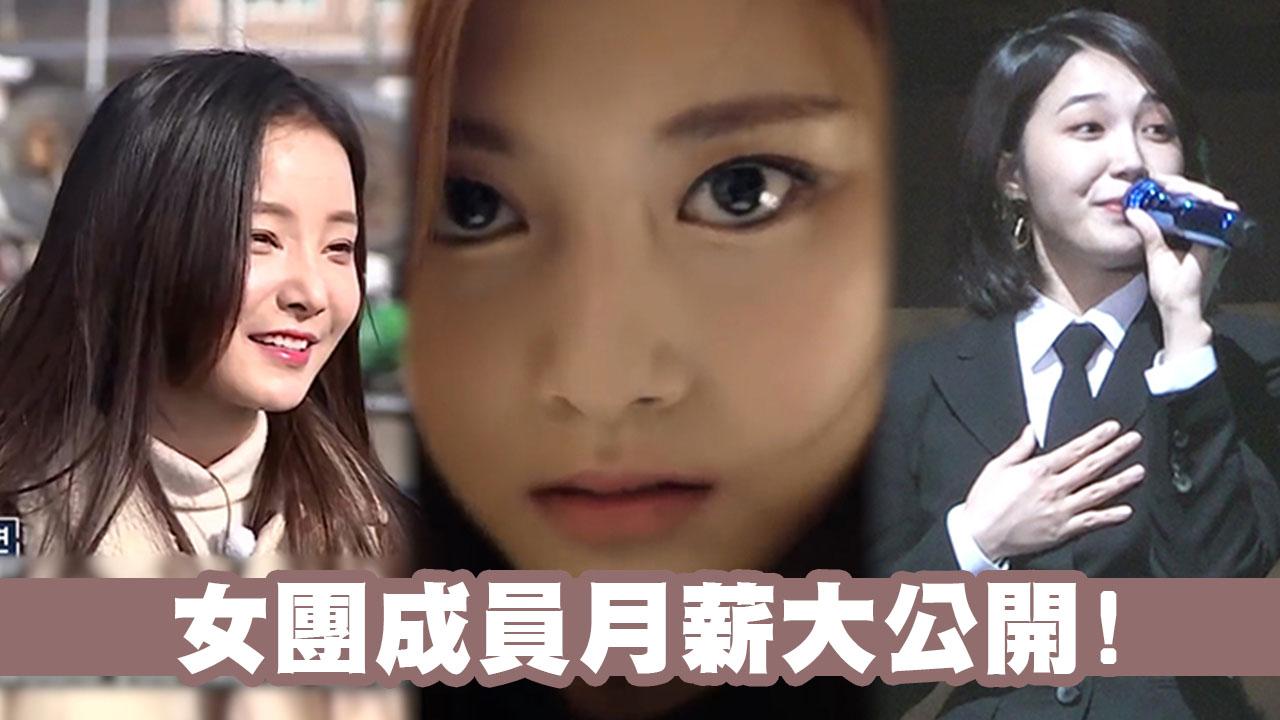 【韓媒爆料】女團偶像  1個月工資大公開