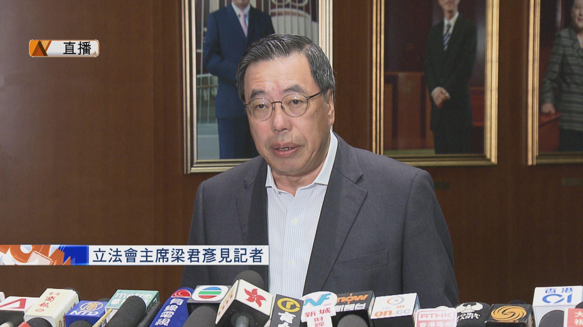 【最新】梁君彥:預計下周四表決逃犯條例修訂草案