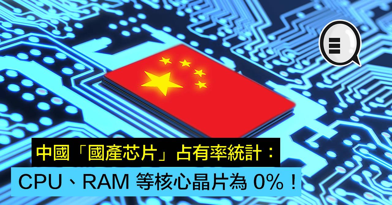 中國「國產芯片」占有率統計:CPU、RAM 等核心晶片為 0%!
