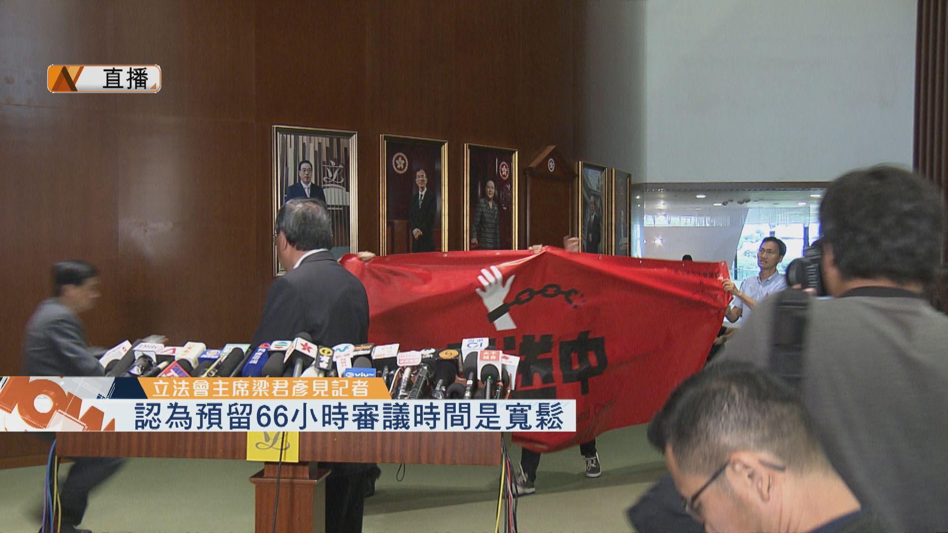 【最新】梁君彥:即時關閉立法會大樓示威區