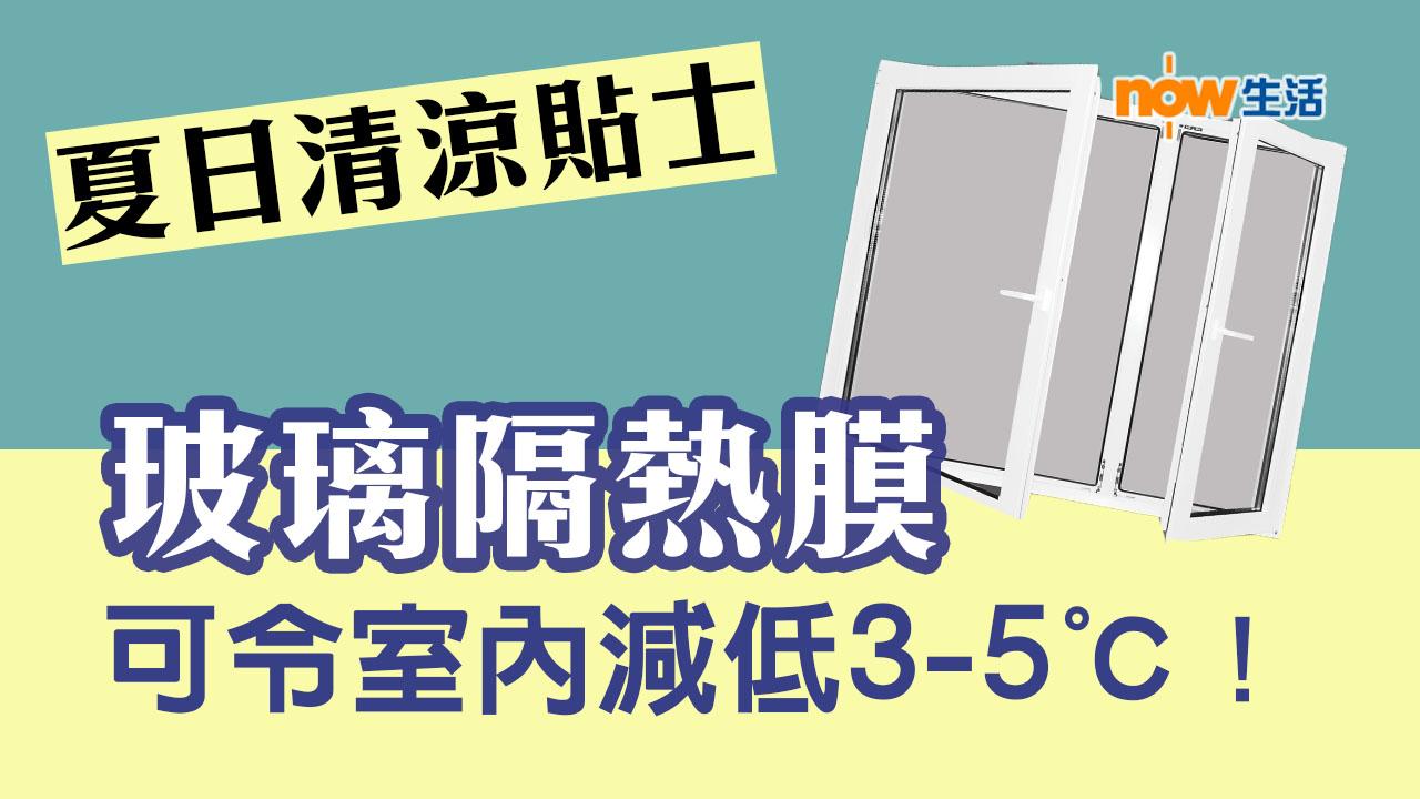【消暑妙法】貼上玻璃貼膜,屋企即降溫3-5度!