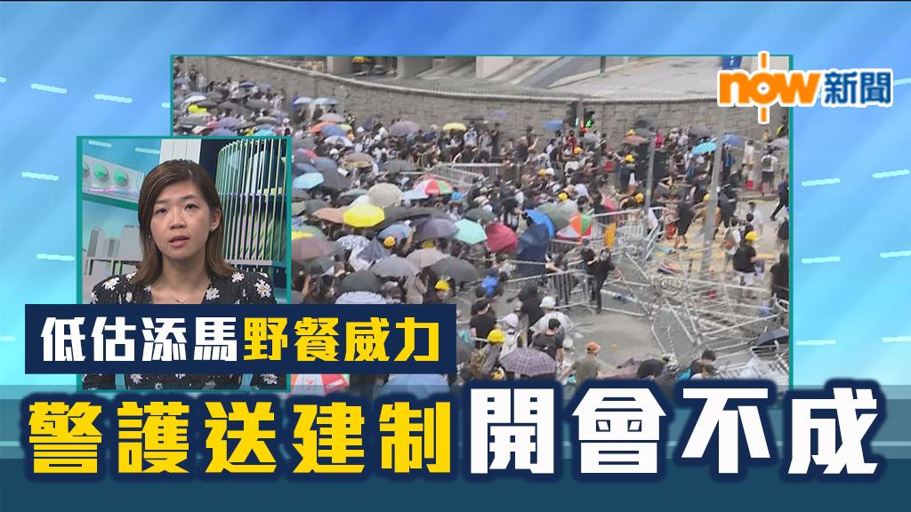 【政情】低估添馬野餐威力   警護送建制開會不成