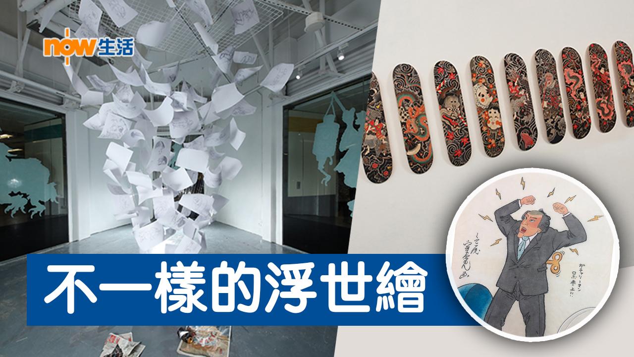 【文青必去】超貼地浮世繪藝術展!完美重現打工仔生活百態