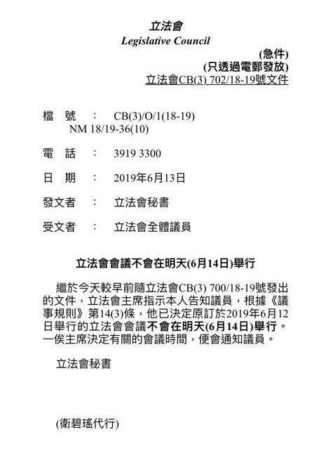 【最新】立法會明天不會召開大會