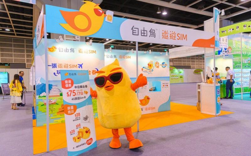 中日韓台泰7日漫遊只需$75   自由鳥於旅遊展推限定優惠!