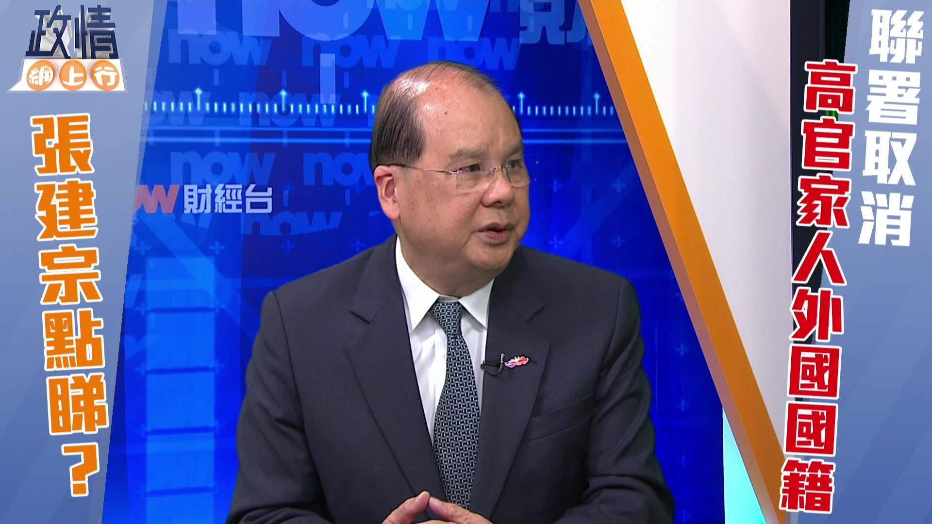 【政情網上行】聯署取消高官家人外國國籍 張建宗點睇?