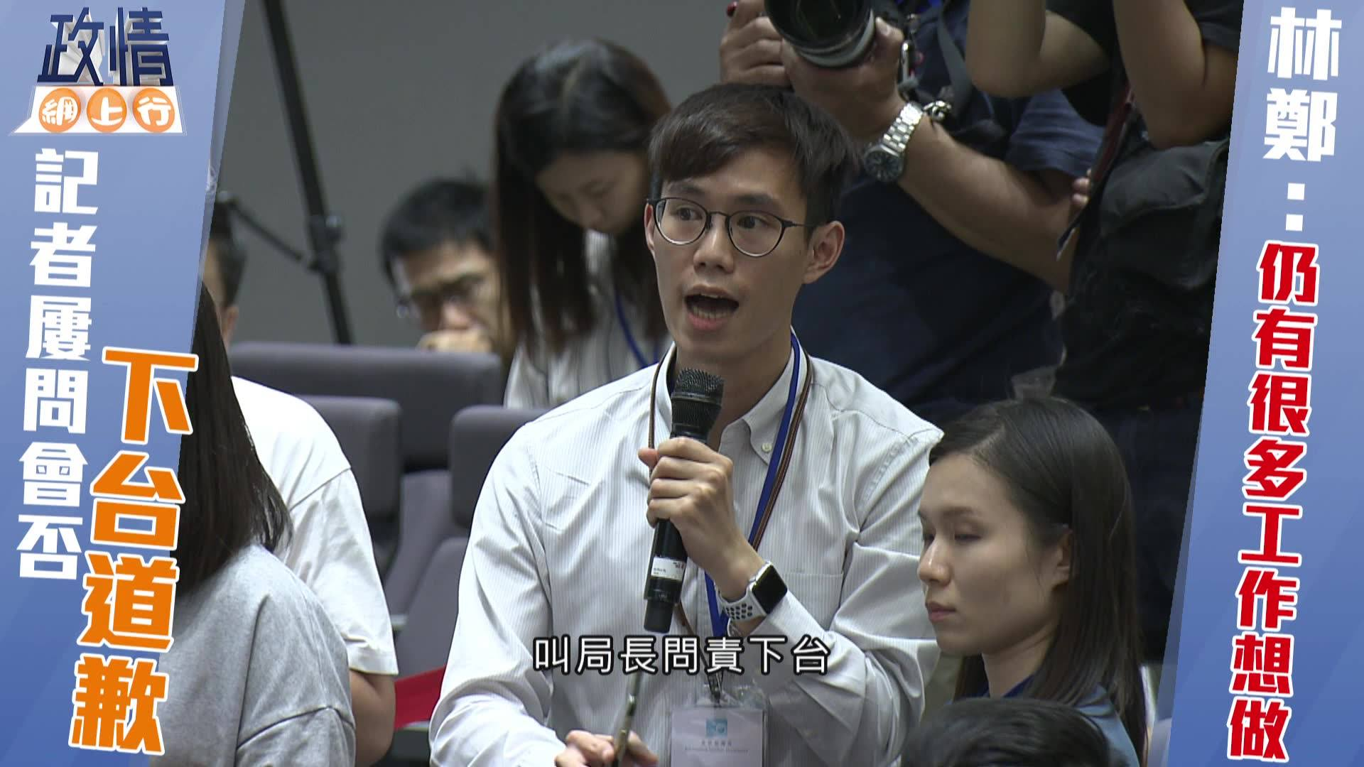 【政情網上行】十問會否下台道歉 林鄭:仍有很多工作想做