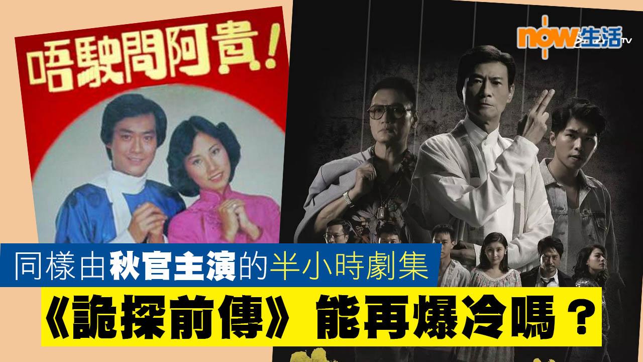 〈雲遊四海〉從《詭探前傳》到《唔駛問阿貴》-陳志雲