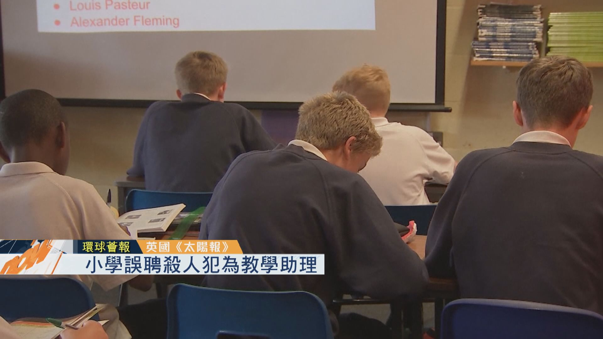 【環球薈報】小學誤聘殺人犯為教學助理